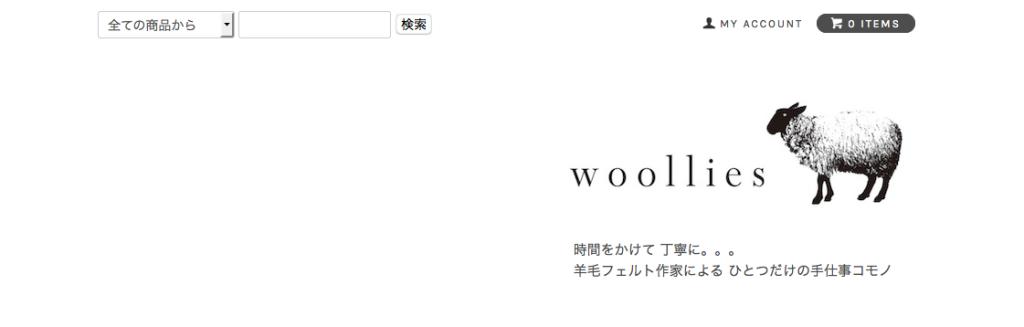 woolliesサイト